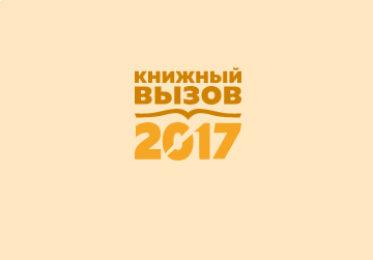 Книжный вызов 2017