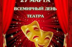 «Все о театре»