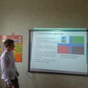 «Белгородский флаг: история и современность»